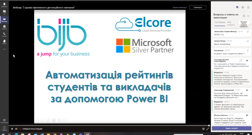 On November 27, 2020, a webinar from BIJB and Elcore Cloud took place